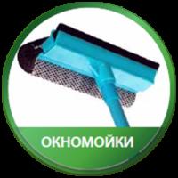 окномойки-каталог